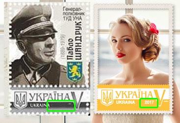 Quando la bufala dei francobolli nazisti in Ucraina colpisce l'onorevole foto 4