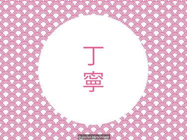 «Ikigai» e altre parole giapponesi per vivere meglio foto 6